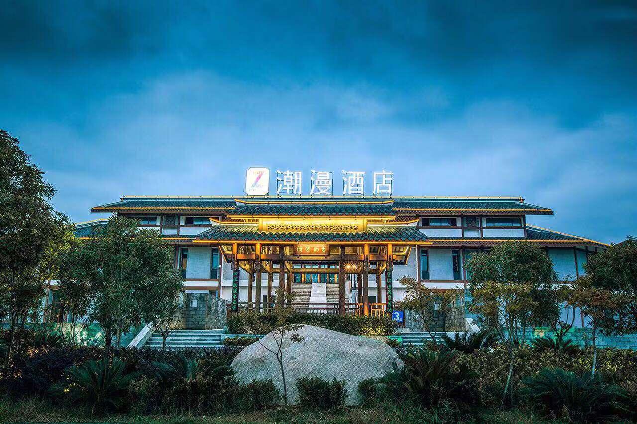 潮漫酒店(龙虎山逍遥城店)