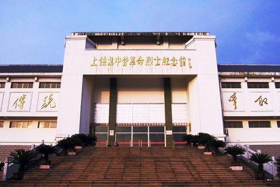 上饶集中营、方志敏纪念馆红色旅游一日游